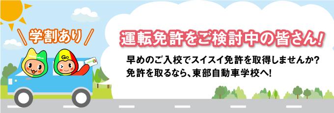 運転免許をご検討中の皆さん!早めの申込でスイスイ免許を取得しませんか? 運転免許を取るなら、東部自動車学校へ